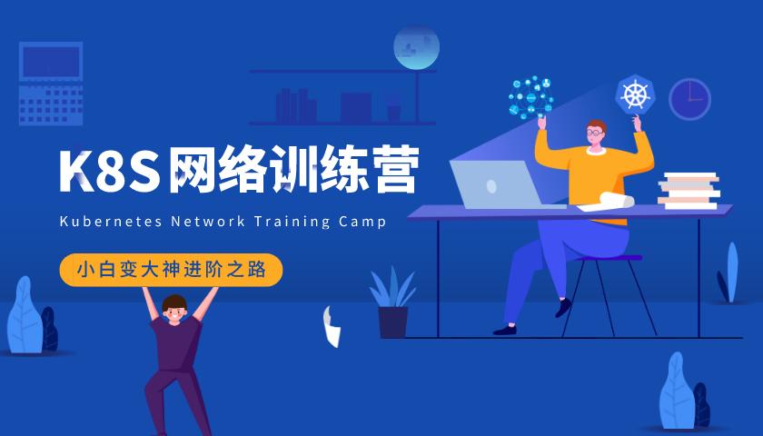 Kubernetes 网络训练营